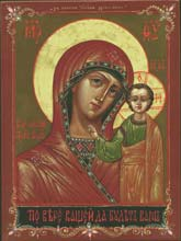 Kazanskaya icon of the Mother of God, Parilov Workshop, wood panel, pavoloka, levkas, tempera and gold