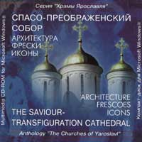 Multimedia CD-ROM: Transfiguration of Our Savior Cathedral
